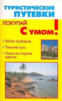 Владимир Миронов Туристические путевки