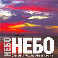 Небо. Самые лучшие фотографии ( 5-17-036208-0, 5-271-13771-6, 88-544-0124-2 )