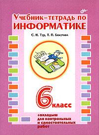 Учебник-тетрадь по информатике. 6 класса
