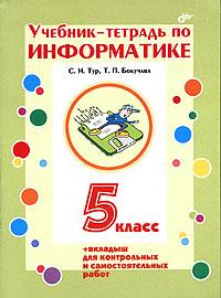 Учебник-тетрадь по информатике. 5 класс. С. Н. Тур, Т. П. Бокучава