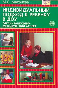Индивидуальный подход к ребенку в ДОУ. Организационно-методический аспект