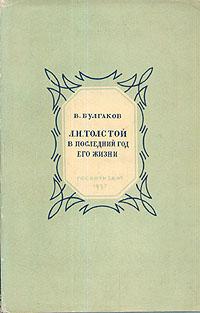 Л. Н. Толстой в последний год его жизни