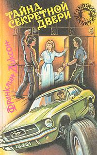 Тайна секретной двери12296407Книга включает два детектива: Тайна похищенных чучел и Тайна секретной двери. Братья Харди, Фрэнк и Джо, живут в американском городке Бейпорте. В свободное от школы время они с удовольствием помогают своему отцу, знаменитому сыщику Фентону Харди, раскрывать уголовные преступления. На этот раз братья идут по следам преступников, совершивших ряд необычных краж, и разгадывают тайну зловещего особняка с дверями без замков.