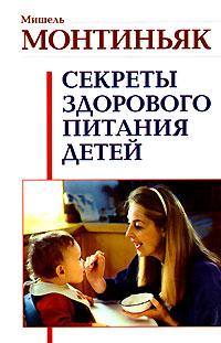 Секреты здорового питания детей ( 5-488-00840-3, 5-488-00578-1, 5-488-00637-0 )
