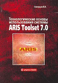 Технологические основы использования системы ARIS Toolset 7.0
