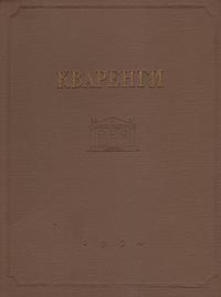 Кваренги. В. Н. Талепоровский