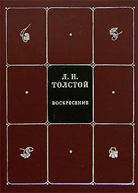 Л. Н. Толстой Л. Н. Толстой. Собрание сочинений в 8 томах. Том 6. Воскресение  цена