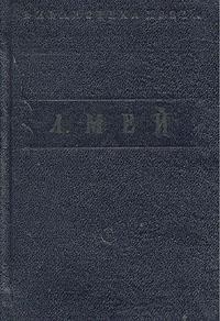 Л. А. Мей. Стихотворения
