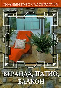 Веранда, патио, балкон