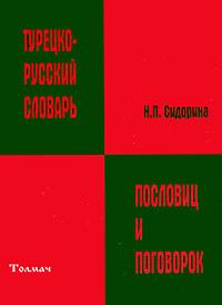 Турецко-русский словарь пословиц и поговорок