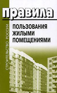 Правила пользования жилыми помещениями