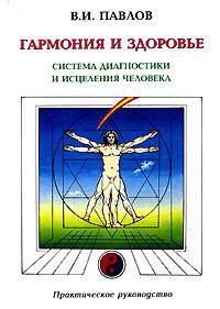 Гармония и здоровье. Система диагностики и исцеления Человека