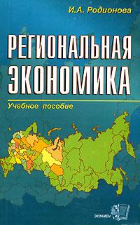 Региональная экономика