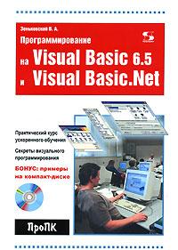 Программирование на Visual Basic 6.5 и Visual Basic.Net (+ CD-ROM)