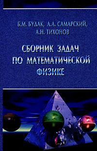 Сборник задач по математической физике