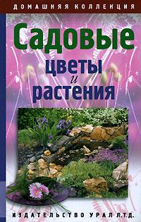 Садовые цветы и растения