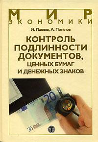 Контроль подлинности документов, ценных бумаг и денежных знаков