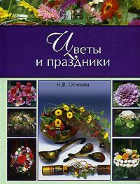 Цветы и праздники