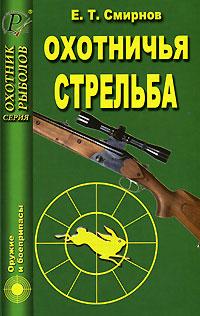 Охотничья стрельба