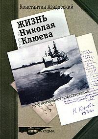 Жизнь Николая Клюева