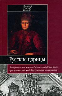 Русские царицы