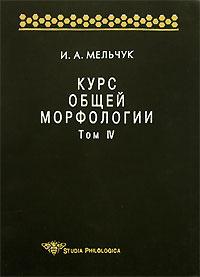 Курс общей морфологии. Том 4. Часть 5. Морфологические знаки