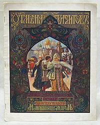 Отмена визитов. 18 апреля 1910 года