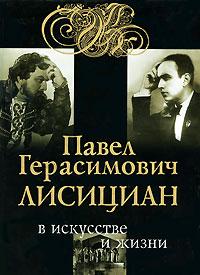 Павел Герасимович Лисициан в искусстве и жизни (+ CD-ROM)