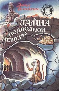 Тайна подводной пещеры12296407Великолепная пятерка - Джулиан, Энн, Дик, Джордж (девочка, которая хочет быть похожей на мальчика) и их верный пес Тимми - встречаются во время каникул и отправляются путешествовать. На этот раз ребят ждут невероятные приключения. Им приходится вызволять Джордж, похищенную злоумышленниками, и выбираться из башни заброшенного маяка.