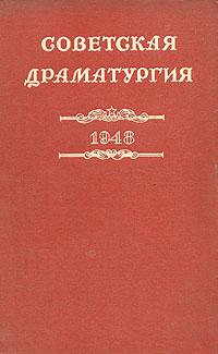 Советская драматургия. 1948