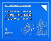Сборник задач и заданий по начертательной геометрии
