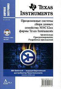 Прецизионные системы сбора данных семейства MSC12xx фирмы Texas Instruments (+ CD-ROM)