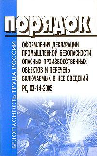 Порядок оформления декларации промышленной безопасности опасных производственных объектов и перечень включаемых в нее сведений. РД 03-14-2005