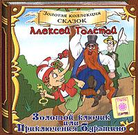 Золотой ключик, или Приключения Буратино (аудиокнига CD)