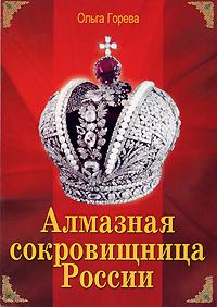 Алмазная сокровищница России
