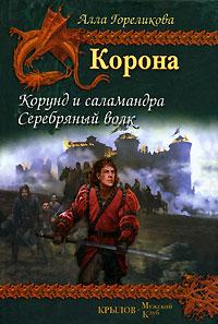 Корона. Книга 1. Корунд и саламандра. Книга 2. Серебряный волк