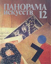 Панорама искусств. Выпуск 12