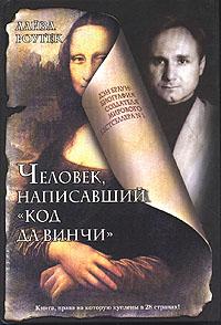 Zakazat.ru Человек, написавший Код Да Винчи. Лайза Роугек