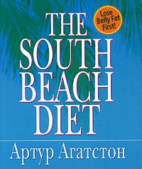 The Souht Beach Diet