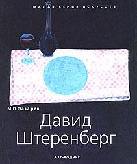 Давид Штеренберг
