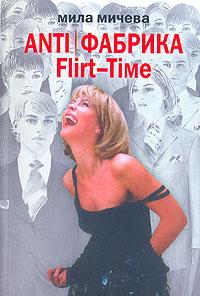 Anti/Фабрика. Flirt-Time