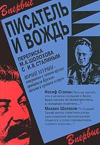 Писатель и вождь. Переписка М. А. Шолохова с И. В. Сталиным
