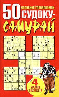 50 японских головоломок судоку-самурай ( 985-483-868-4 )