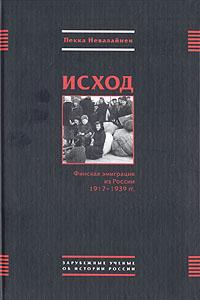Исход. Финская эмиграция из России 1917-1939 гг