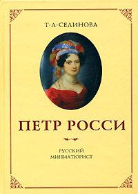 Петр Росси - русский миниатюрист