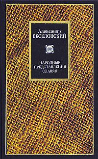 Народные представления славян