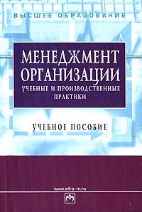 Менеджмент организации. Учебные и производственные практики