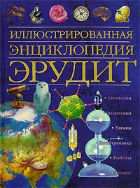 Иллюстрированная энциклопедия Эрудит