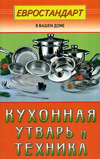 Кухонная утварь и техника