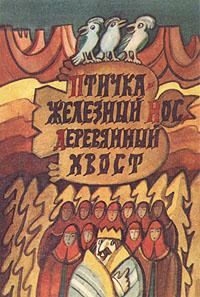 Zakazat.ru: Птичка - железный нос, деревянный хвост.